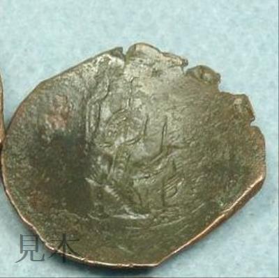 ★ビザンティン帝国(東ローマ帝国)★ 珍しいボウル型の銅貨 ユーゴスラビア(type3) !!