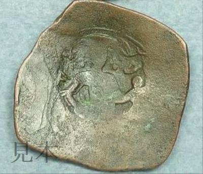 ★ビザンティン帝国(東ローマ帝国)★ 珍しいボウル型の銅貨 ユーゴスラビア(type8) !!