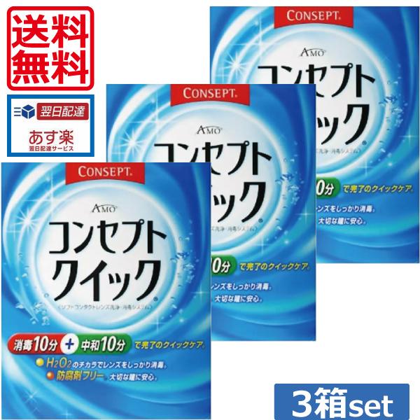 短い時間でレンズをしっかりケア 送料無料コンセプトクイック×3箱(3ヶ月パック)AMO ソフトコンタクトレンズ用洗浄液 あす楽対応
