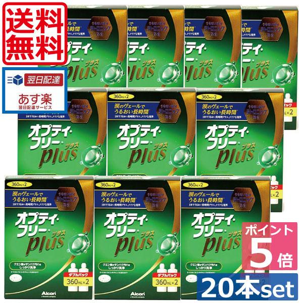 ポイント5倍【送料無料】オプティフリープラス360ml×20本(ケース付)(あす楽)