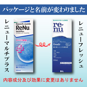 Point 5 times! ★ レニューフレッシュ (renew multi plus) 355ml×4 this the case with ★ 05P18Oct13