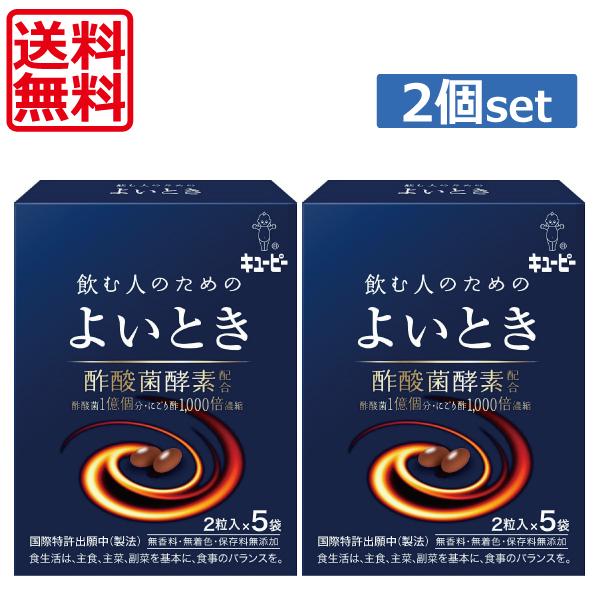 授与 酢酸菌酵素を配合したサプリメント 送料無料 キューピー飲む人のための 2粒入×5包 よいとき ×2個 安心と信頼
