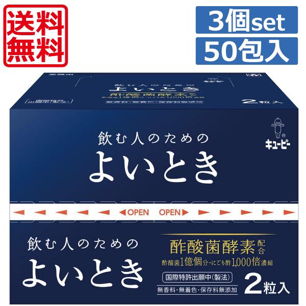 送料無料 キューピー飲む人のための よいとき(2粒入×50包) ×3個【お得な50袋セット×3箱】