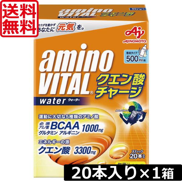 運動に大切な5種類のアミノ酸1000mgとエネルギーの源となるクエン酸3300mgを配合 希望者のみラッピング無料 送料無料 倉 味の素 アミノバイタル クエン酸チャージウォーター20本入り レモン味 Water ×1箱aminoVITAL 粉末スティック
