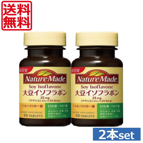 送料無料 大塚製薬 ネイチャーメイド 60粒×2 保障 定形外 (人気激安) 大豆イソフラボン