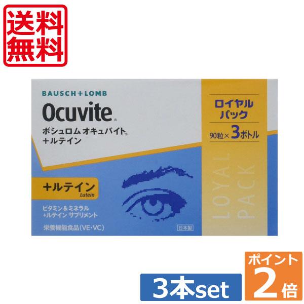 売り込み 送料無料 瞳のサプリメント ポイント2倍 ボシュロム 超激安特価 オキュバイト+ルテイン 定形外 オキュバイト ロイヤルパック90粒×3本 ルテイン