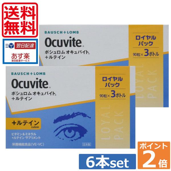 送料無料 瞳のサプリメント ポイント2倍 ボシュロム オキュバイト+ルテイン 保障 ロイヤルパック2箱90粒×6本 ルテイン あす楽 超安い オキュバイト