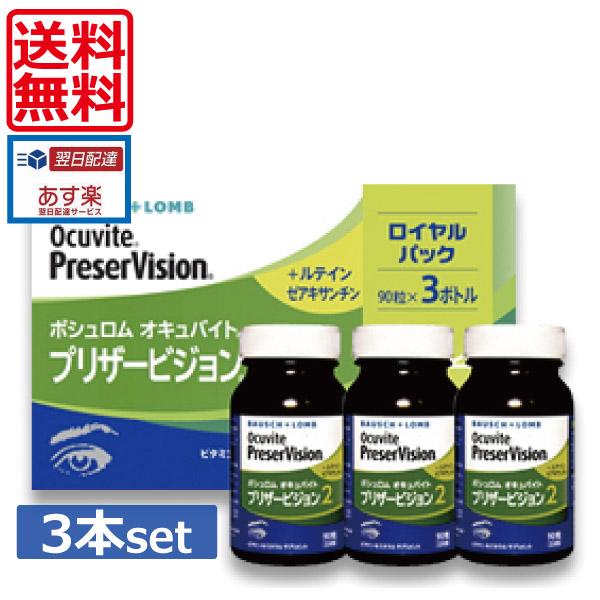 送料無料 瞳のサプリメント ボシュロム オキュバイト プリザービジョン2 ロイヤルパック 90粒×3本 ビタミン 大人気! 約3ヶ月分 買い取り ルテイン 眼のサプリ BAUSCH+LOMB ミネラル