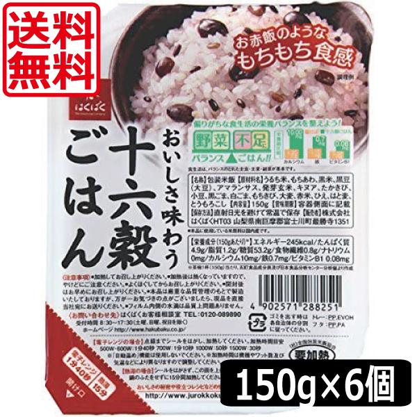 お赤飯のようなもちもち食感 NEW ARRIVAL 送料無料 はくばく メーカー直売 ×6個 十六穀ごはん無菌パック150g