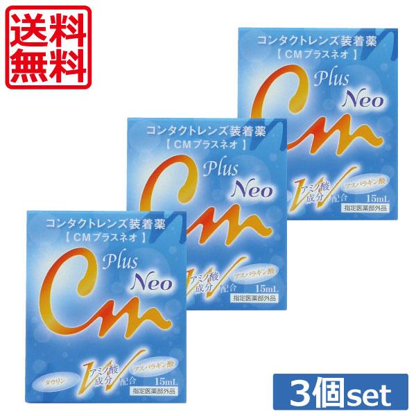 【送料無料】エイコーCMプラスネオ 15ml×3個★(mail)