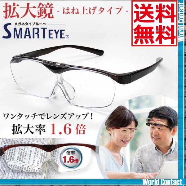 全商品オープニング価格 細かいものが大きく見える 両手が使えて便利な拡大鏡 跳ね上げタイプ 送料無料 スマートアイ ルーペ ワイン ブルーライトカットメガネの上からも掛けられる メガネ型ルーペ 1.6倍 あす楽 FSL-01 爆買い新作