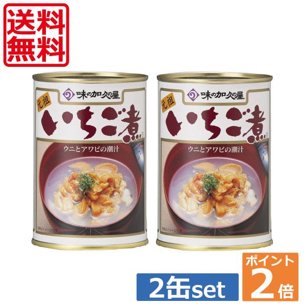 送料無料 いちご煮 ポイント2倍 2缶セット 保証 うにとあわびの潮汁 楽ギフ_のし 味の加久の屋 大人気! 青森県八戸市特産