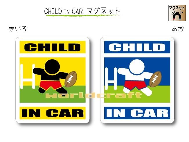 かわいい当店オリジナルデザイン 新作 人気 他とかぶらない ポイント消化にも CHILD IN CAR マグネット ラグビーバージョン ~子供が乗っています~ 価格 交渉 送料無料 ラガーマン セーフティードライブ パパママ 子どもグッズ カー用品 かわいい KIDS