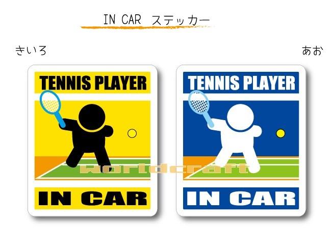 個性的でしょ ? 当店オリジナルデザイン 父の日にも IN CAR ステッカー大人バージョン 人気海外一番 テニスバージョン セーフティードライブ おもしろシール ~選手が乗っています~ TENNIS PLAYER 中古 カー用品 車に