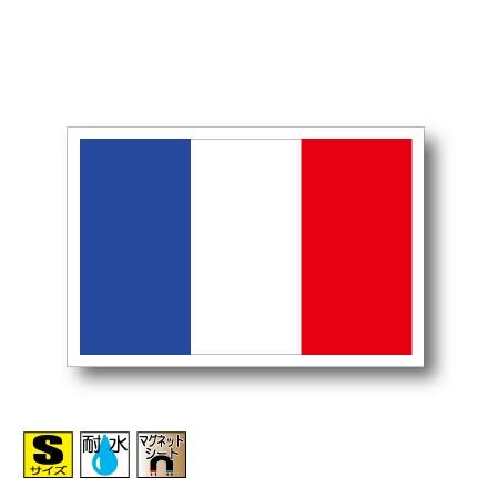 新品 高耐久 耐水マグネットステッカー ■フランス国旗マグネット 屋外耐候耐水 Sサイズ 5cm×7.5cm 期間限定今なら送料無料 ヨーロッパ 磁石 マグネットステッカー