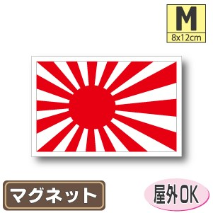 超人気 高耐久 耐水マグネットステッカー 旭日旗マグネット屋外耐候耐水 Mサイズ 8cm×12cm 海軍旗 マグネットステッカー 磁石 日本 お気に入り
