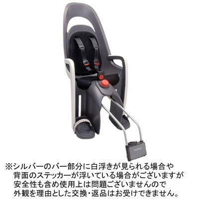 ハマックス カレス (リア用) グレー/ホワイト/ブラック 【自転車】【チャイルドシート】【ハマックス】