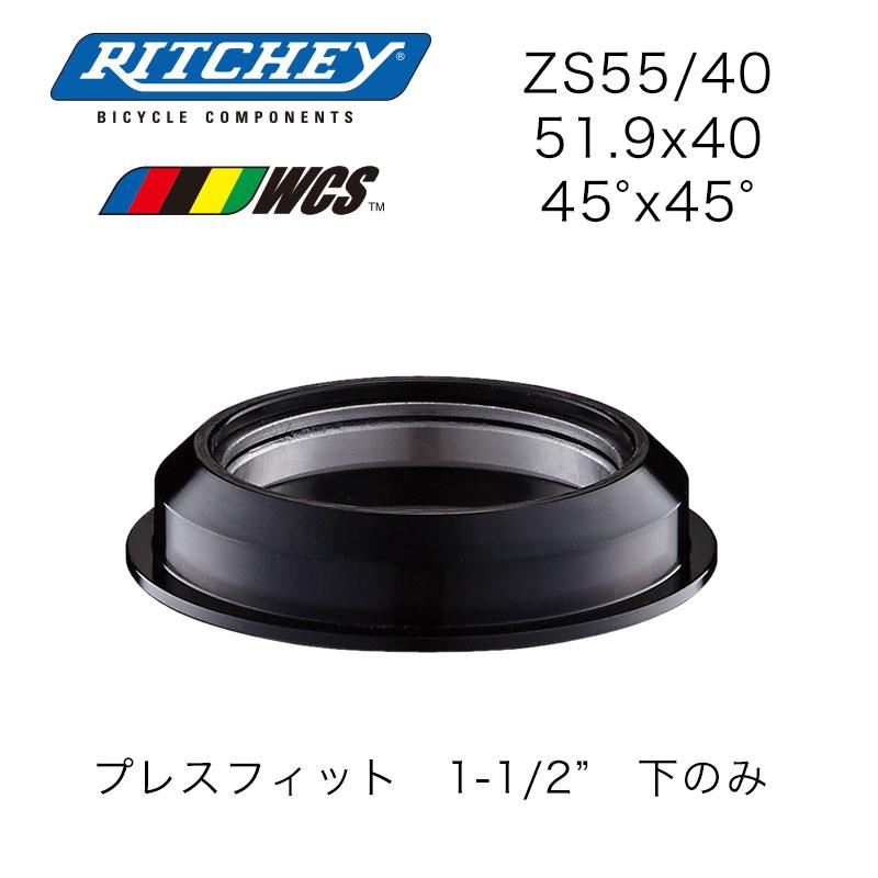 リッチー WCS PF ロアー ヘッドパーツ ZS55【自転車】【ロードレーサーパーツ】