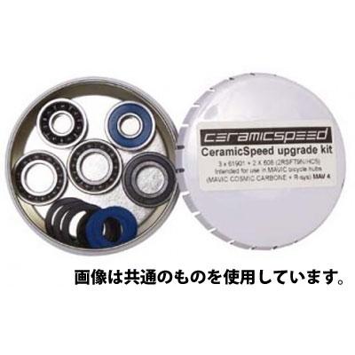 セラミックスピード マビックホイール用 MAV-3 ハブキット【自転車】【ロードレーサーパーツ】