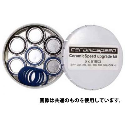 セラミックスピード ジップホイール用 ZIPP-2(COATED) 202/303/404/808 2005モデル以降対応 ハブキット