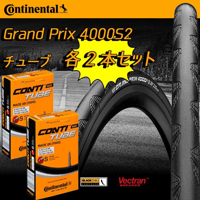 【あす楽】コンチネンタル グランプリ 4000S2 700×25C タイヤ、チューブ(仏式42mm)各2本セット Grand Prix 4000S2