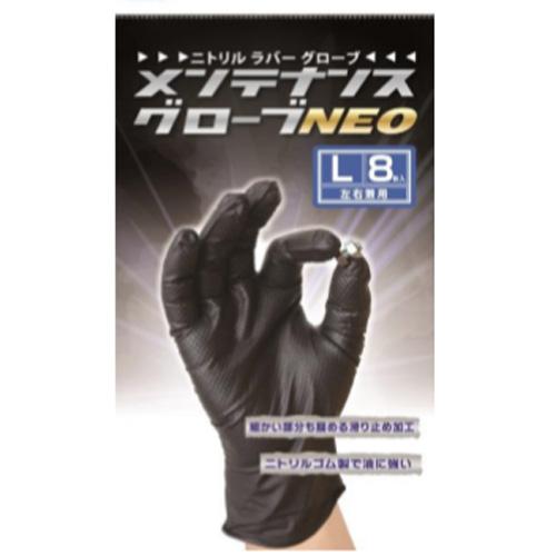 オカモト メンテナンスグローブNEO 8枚入り 通販 激安◆ ブラック 左右兼用 お得なキャンペーンを実施中 ニトリルゴム製
