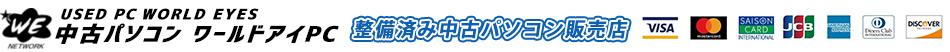 中古パソコン ワールドアイPC:激安中古パソコンの通販専門店「ワールドアイ 楽天市場店」です!