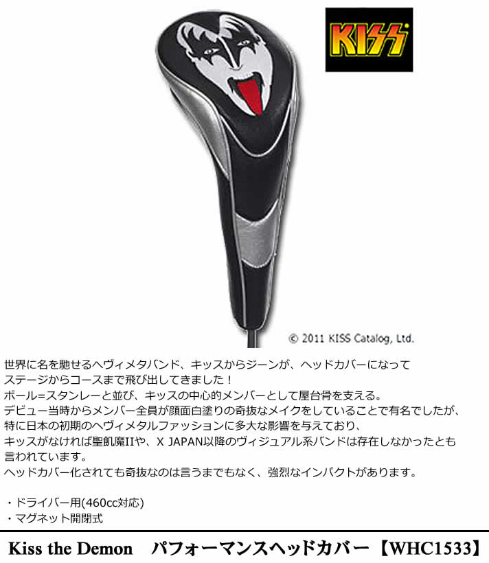 Kiss the Demon head cover performance driver for 460 cc-enabled WHC1533