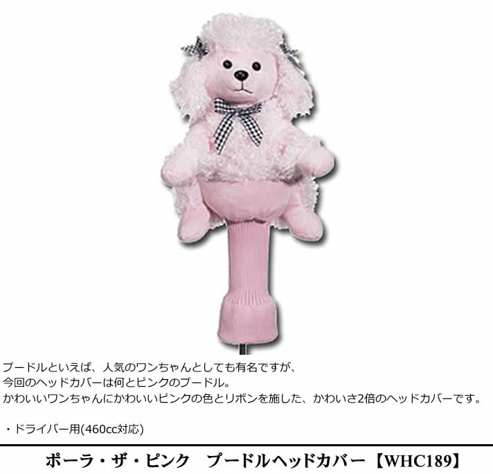 Paula the pink poodle head cover driver for 460 cc-enabled WHC189