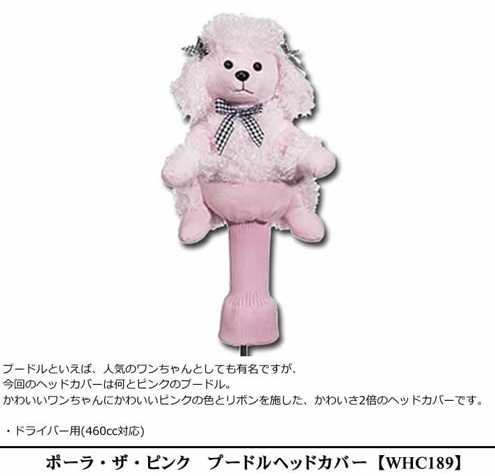 供Pola·這個粉紅長卷毛狗腦袋覆蓋物司機使用的460cc對應WHC189