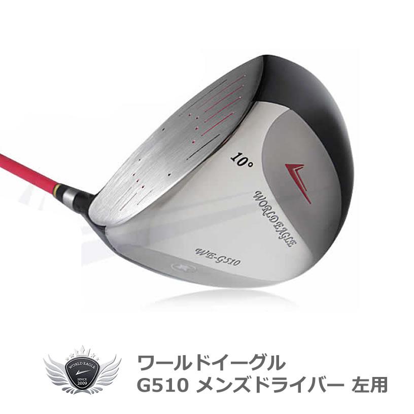 井戸木プロ推薦!ワールドイーグル G510 メンズ ドライバー 左利き用【add-option】