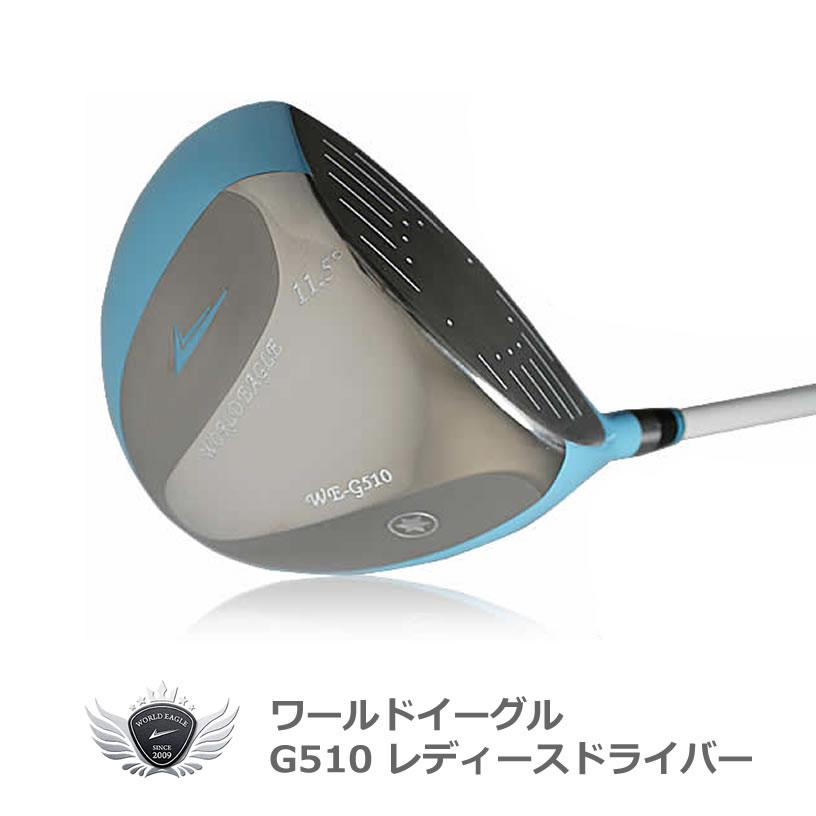 井戸木プロ推薦!ワールドイーグル G510 レディース ドライバー【あす楽】