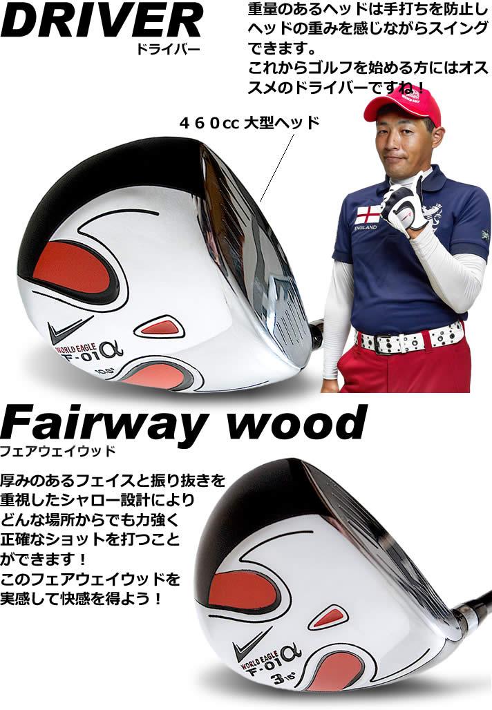 월드 이글 F-01α맨즈 골프 클럽 세트 fs3gm