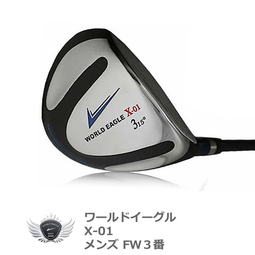 ワールドイーグル X-01_NV メンズ フェアウェイウッド3番 右利き用【あす楽】