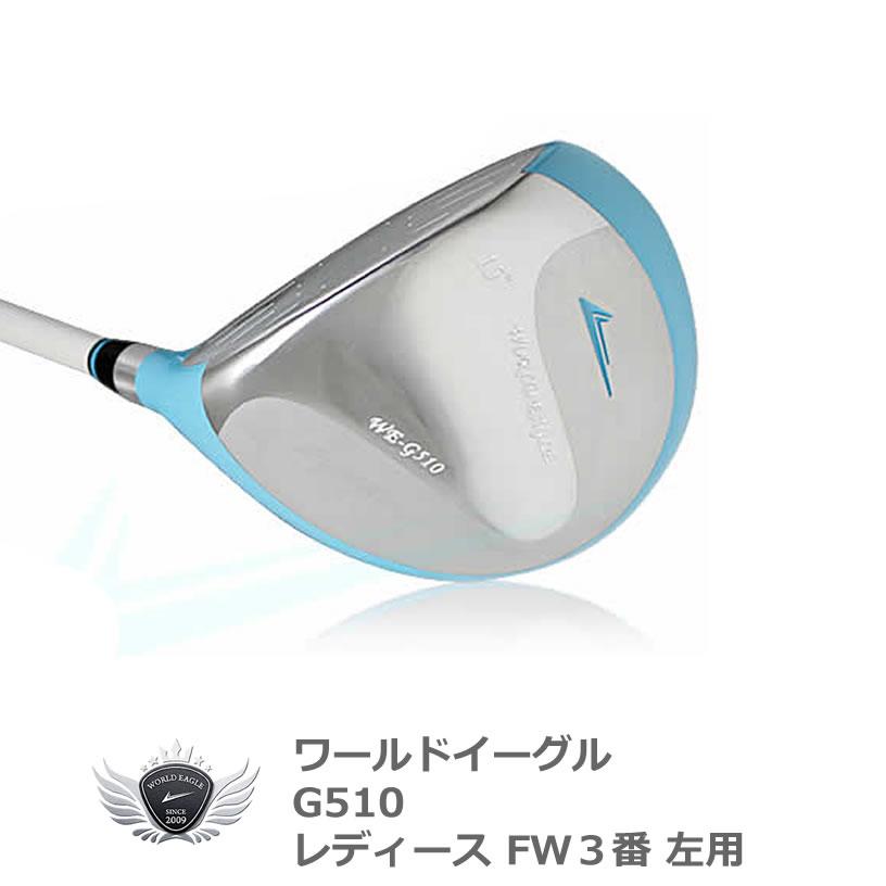 井戸木プロ推薦!ワールドイーグル G510 レディース フェアウェイウッド 3番[左利き用]【ssfwwd】