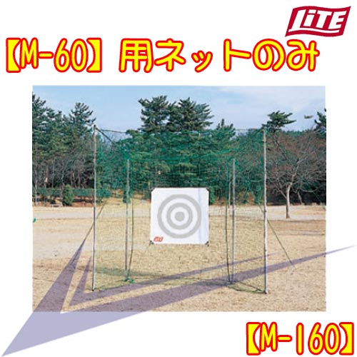 ライト M-60 用ネットのみ M-160【飛距離】【sssnta】