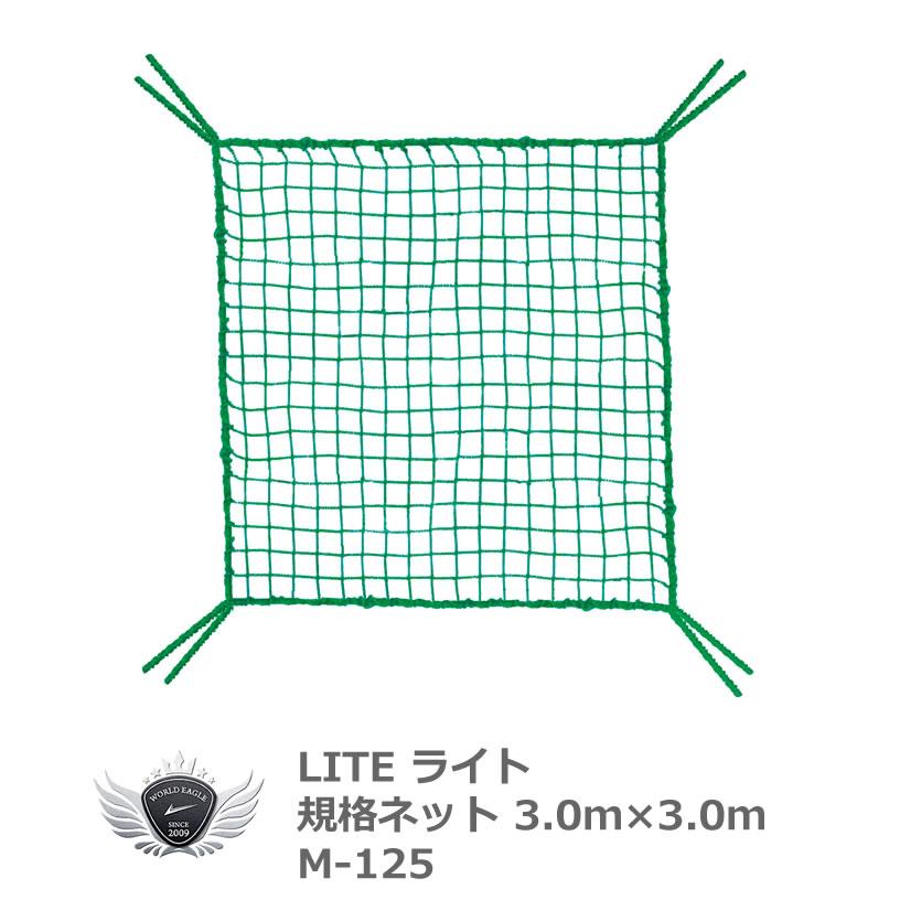 ライト 規格ネット 3.0 x 3.0m M-125【飛距離】