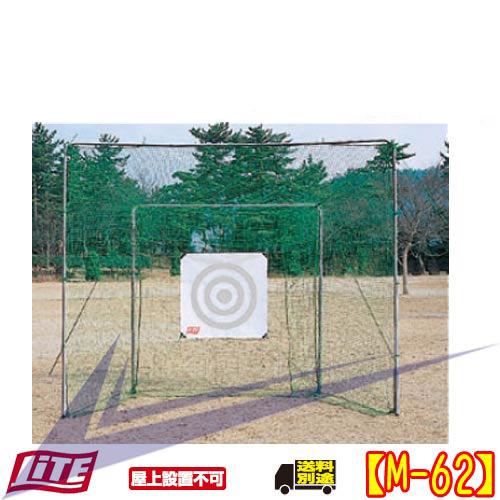 ライト 納期1ヶ月 配送費用・設置費用別途必要 ゴルフネットゲート型 スペシャルM M-62【飛距離】