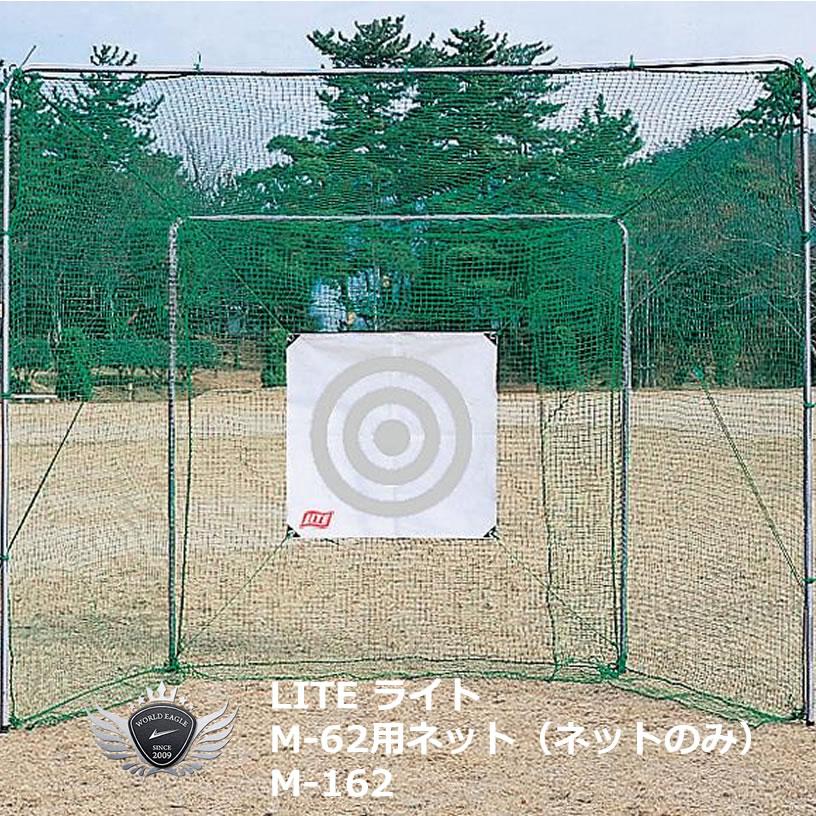 ライト M-62 用ネットのみ M-162【飛距離】