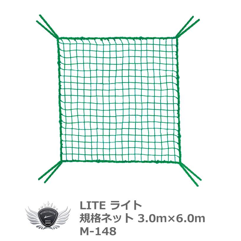 ライト 規格ネット 3.0 x 6.0m M-148【飛距離】【sssnta】