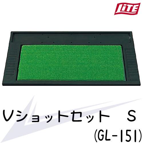 ※配送費用別途必要※ライト Vショットセット SGL-151 M-307