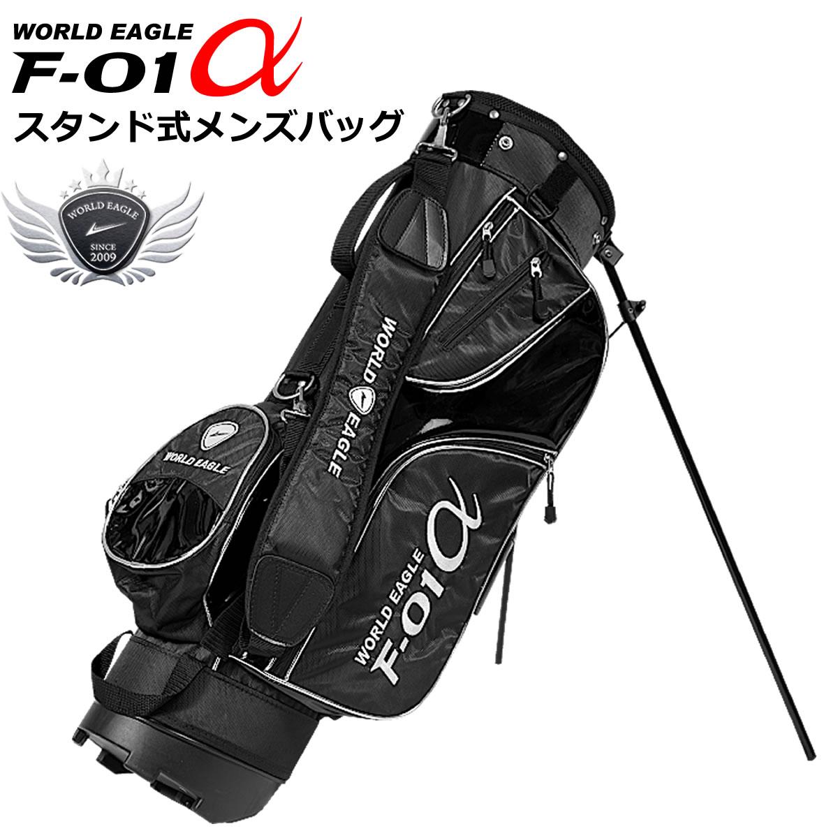 軽量バッグを探しているあなたにお勧め 井戸木プロ推薦 ワールドイーグル F-01α 豪華な メンズ メーカー直売 キャディバッグ スタンドバッグ ブラック