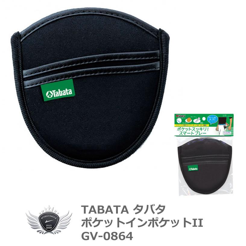 物の取り出しがスムーズに行えますポケットインポケットII 絶品 GV-0864 TABATA ポケットインポケットII 贈答 タバタ