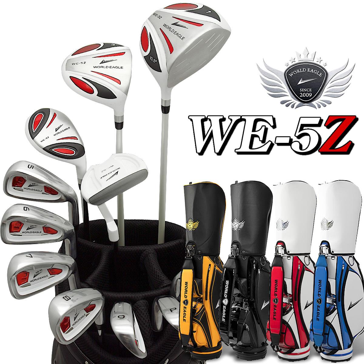 ワールドイーグル 5Z-WHITE CBXカートバック 14点ゴルフクラブセット 右利き用 選べるバッグ【あす楽】