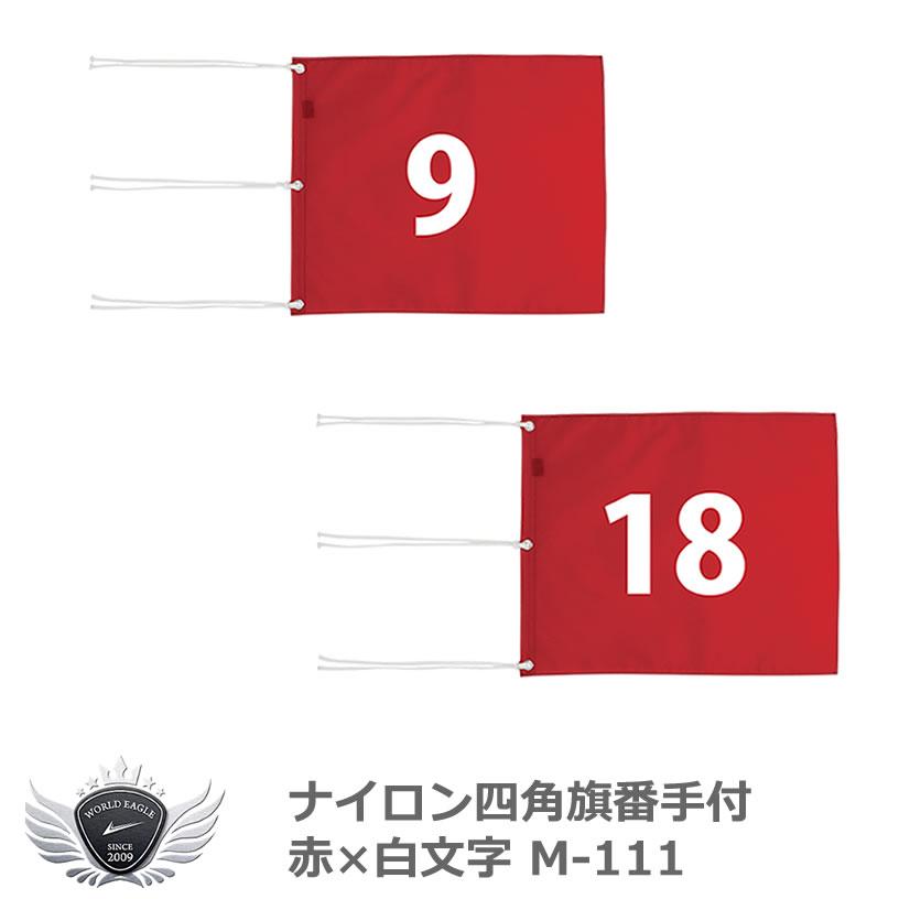 ライト ナイロン四角旗番手付 赤×白文字 M-111【sssnta】