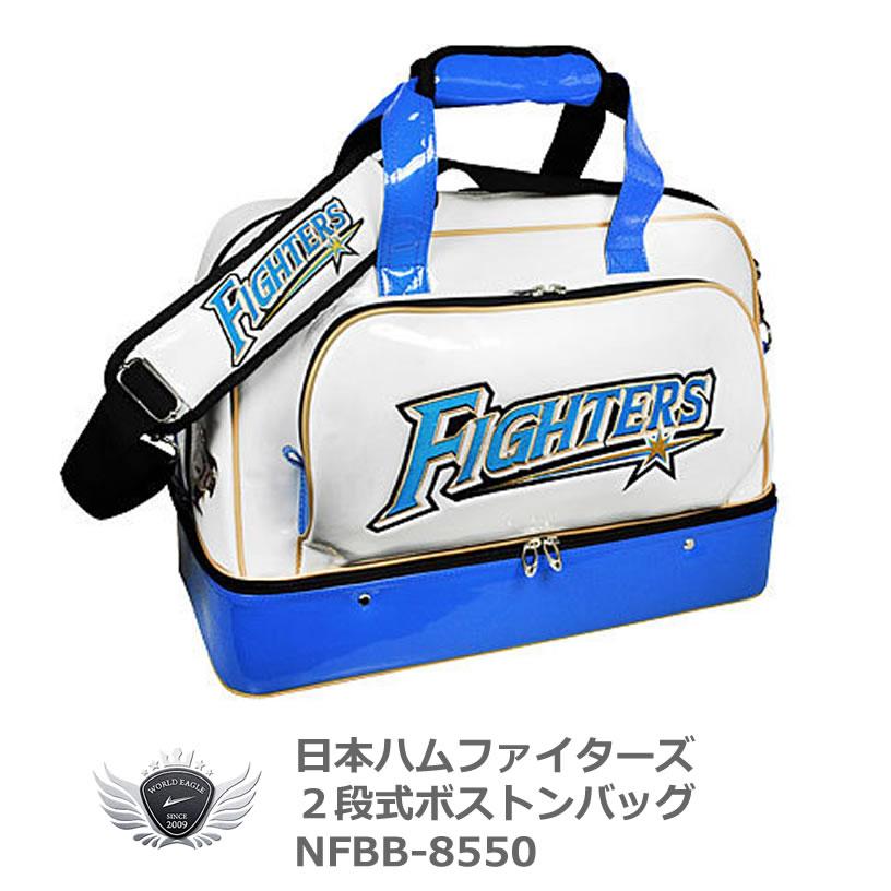 プロ野球 NPB!日本ハムファイターズ 2段式ボストンバッグ ホワイト×ブルー NFBB-8550