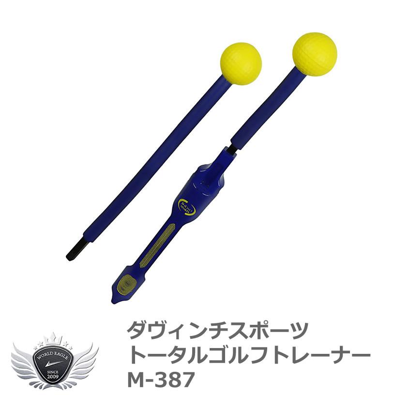 ライト ダヴィンチスポーツ トータルゴルフトレーナー M-387