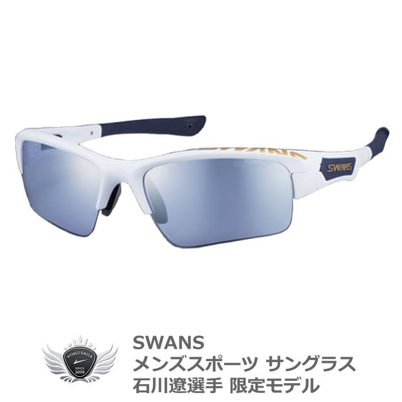SWANS スワンズ メンズサングラス R.I LIMITED 石川遼選手限定モデル SPB-0714-RI19