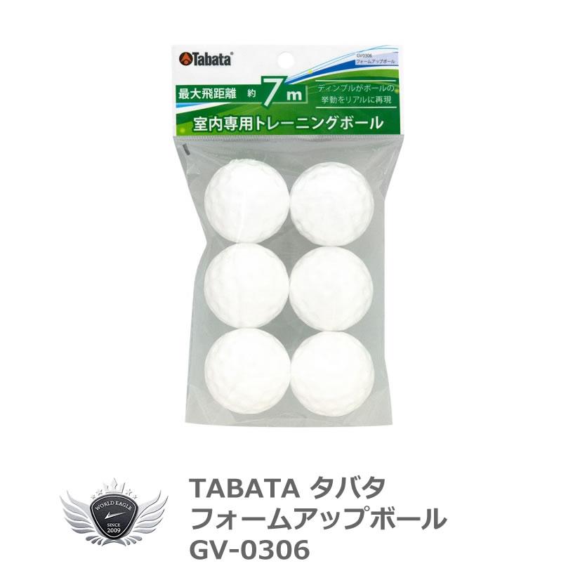 最大飛距離7M 練習用ゴルフボール SALENEW大人気 TABATA タバタ 室内 飛距離 フォームアップボール GV-0306 無料サンプルOK