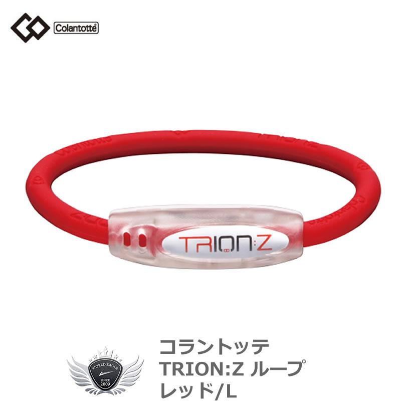 新入荷 流行 ギフト コラントッテ TRION:Z ループ L レッド
